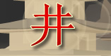 hieroglyph Welling (jǐng). The Well