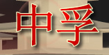 hieroglyph Centre Confirming (zhōng fú). Inner Truth