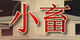 hieroglyph Small Accumulating (xiǎo chù). Small Taming